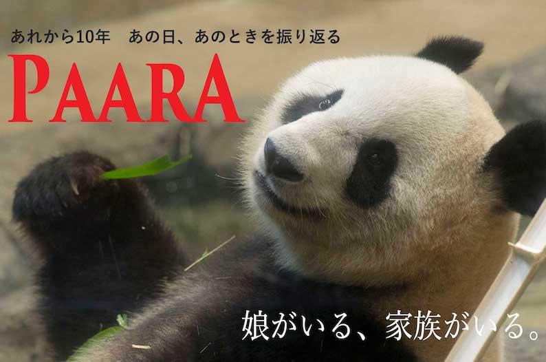 週刊PAARA